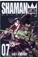 シャーマンキング<完全版> (7)