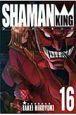 シャーマンキング<完全版>16