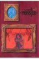 MONSTER<完全版> (9)
