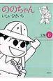 ののちゃん (6)