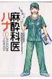 麻酔科医ハナ (1)