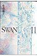 SWAN-白鳥-<愛蔵版> (11)
