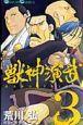 獣神演武 (3)
