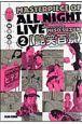 MASTERPIECE OF ALL NIGHT LIVE 艶笑百景 (2)