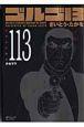 ゴルゴ13<コンパクト版> 少女サラ (113)