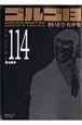 ゴルゴ13<コンパクト版> 害虫戦争 (114)
