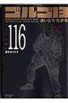ゴルゴ13<コンパクト版> 涙するイエス (116)