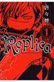 Replica-レプリカ- (1)