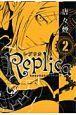Replica-レプリカ- (2)