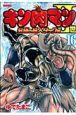 キン肉マンII世 究極の超人タッグ編 (16)