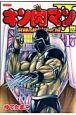 キン肉マンII世 究極の超人タッグ編 (17)