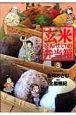 玄米せんせいの弁当箱 (3)