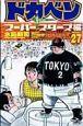 ドカベン スーパースターズ編 (27)