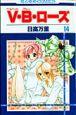 V・B・ローズ(14)