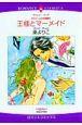 王様とマーメイド カラメールの恋物語1