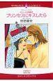 プリンセスにキスしたら カラメールの恋物語3