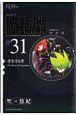 超人ロック<完全版> (31)