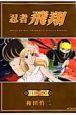 『忍者飛翔 絆の章』和田慎二