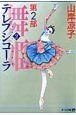 舞姫テレプシコーラ 第2部 (2)