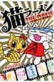 猫ラーメン THE MOVIE 猫ラーメン番外編