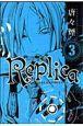 Replica-レプリカ- (3)