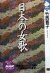 日本の女歌