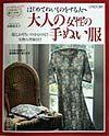 大人の女性(ひと)の手ぬい服