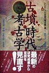 シンポジウム日本の考古学