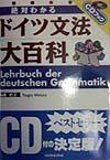 絶対わかるドイツ文法大百科