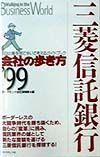 三菱信託銀行 '99