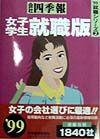 会社四季報 女子学生就職版 '99
