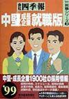 会社四季報 中堅・成長企業就職版 '99