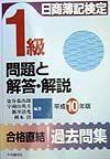 日商簿記検定1級問題と解答・解説 平成10年版
