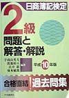 日商簿記検定2級問題と解答・解説 平成10年版