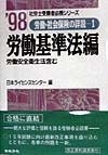労働・社会保険の詳説 労働基準法編 10年版 1