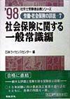 労働・社会保険の詳説 社会保険に関する一般常識編 10年版 7