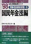 労働・社会保険の詳説 国民年金法編 10年版 9