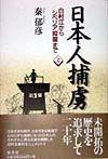 日本人捕虜 上