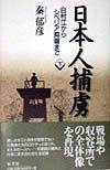 日本人捕虜 下