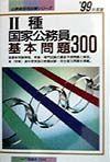 ・種国家公務員基本問題300 ・99年度版