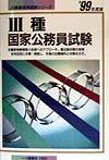 ・種国家公務員試験 ・99年度版
