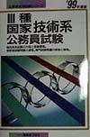・種国家技術系公務員試験 ・99年度版