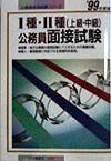 ・種・・種(上級・中級)公務員面接試験 ・99年版