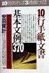 10行手紙・文書基本文例370