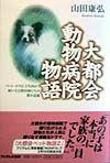 『大都会動物病院物語』山田康弘