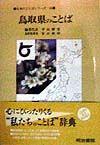 日本のことばシリーズ 鳥取県のことば