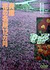 兵庫花の名所12カ月