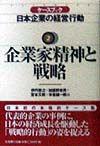 ケースブック日本企業の経営行動 企業家精神と戦略