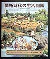 開拓時代の生活図鑑