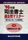 司法書士 過去問マスター 3-B 商業登記法 択一編 1998